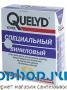 Клей обойный Quelyd Спецвинил (0,3кг)