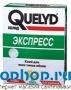 Клей обойный Quelyd Express, 250гр