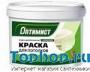 Краска ВД для потолков Оптимист супер-белая (латекс) 15кг